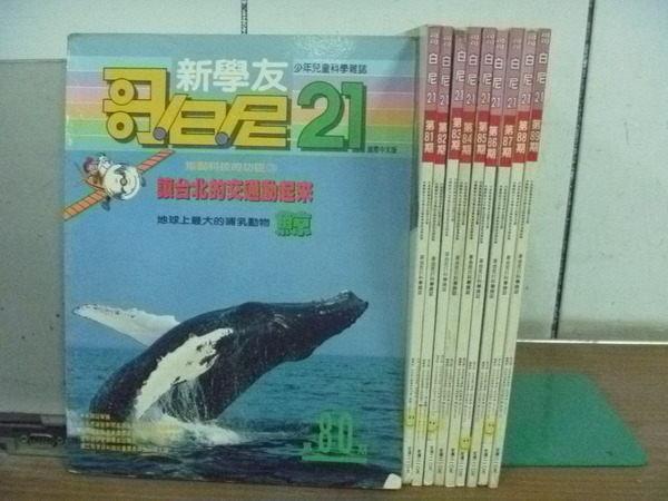 【書寶二手書T8/雜誌期刊_RDZ】哥白尼21_80~89期間_10本合售_最大的哺乳動物鯨等