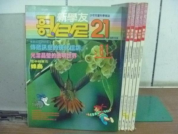 【書寶二手書T5/雜誌期刊_RDZ】哥白尼21_81~89期間_6本合售_傳遞訊息的現代信鴿等