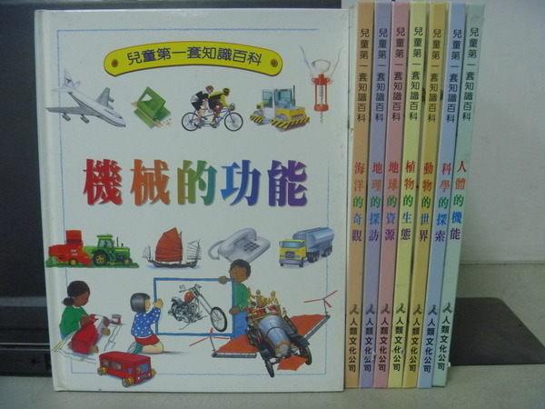 【書寶二手書T9/少年童書_RDJ】兒童第一套知識百科_8本合售_機械的功能等_原價3600