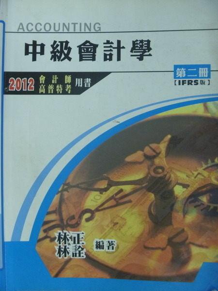 【書寶二手書T2/進修考試_YDU】2012高普考_中級會計學_第2冊_原價500