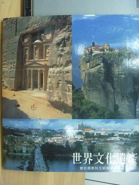 ~書寶 書T9/地理_YDU~世界文化遺產_2003年_ 1300