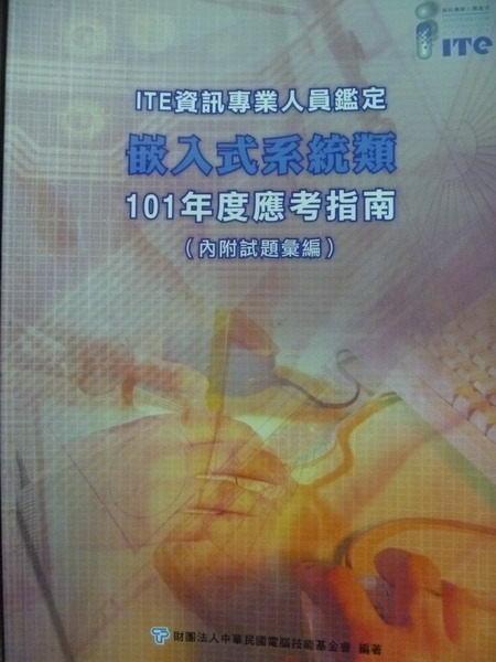 【書寶二手書T7/電腦_QEL】資訊專業人員鑑定:嵌入式系統類-應考指南_4/e