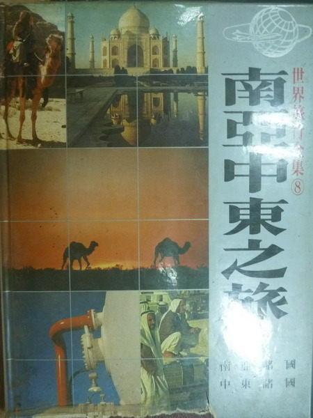 【書寶二手書T8/地理_YCD】世界旅行全集8_南亞中東之旅