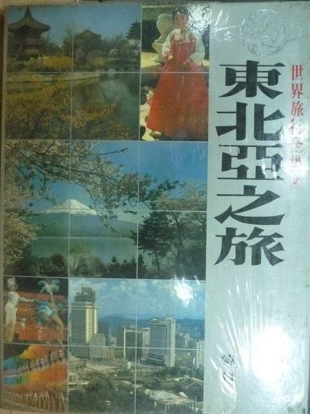 【書寶二手書T6/地理_YCD】世界旅行全集2_東南亞之旅