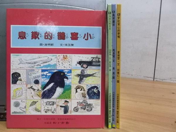 【書寶二手書T4/少年童書_YHA】小喜鵲的嘆息_風來鷹來_外星人的日記等_4冊合售
