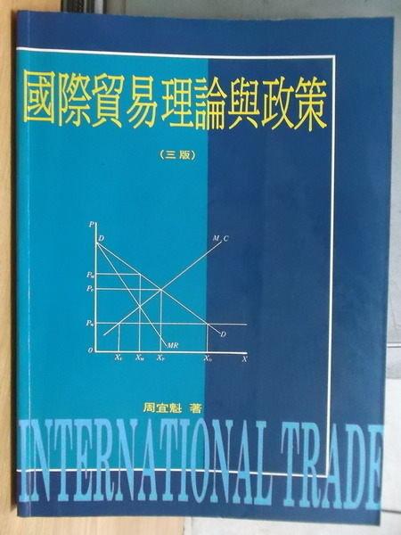 【書寶二手書T6/大學商學_YGT】國際貿易理論與政策_3/e_周宜魁_1995年_原價450
