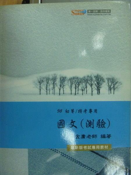 【書寶二手書T5/進修考試_YIN】98初等_國文(測驗)_金庸