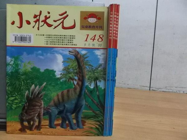 【書寶二手書T8/少年童書_YGT】小狀元_2000/3~9期間_4本合售_台灣的近海魚等