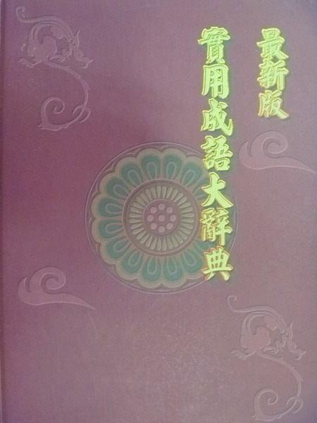 【書寶二手書T2/字典_YHV】最新版實用成語大辭典_原價700