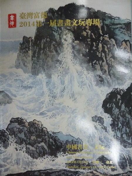 【書寶二手書T5/收藏_XBR】台灣富德2014第一屆書畫文玩專場_中國書畫文玩
