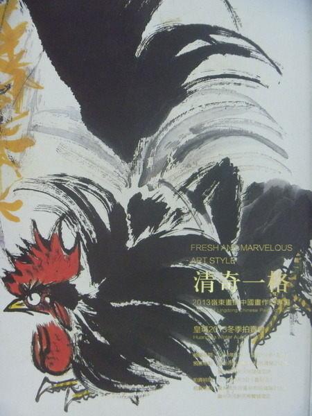 【書寶二手書T4/收藏_ZHF】皇瑪2013冬季拍賣會_清奇一格_嶺東畫風中國畫作品專場