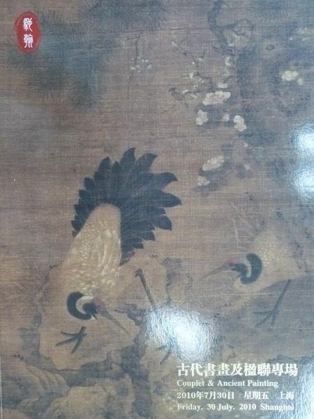 【書寶二手書T7/收藏_YKC】上海馳翰2010春季拍賣會_古代書畫及楹聯專場
