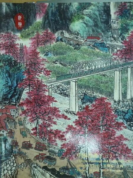 【書寶二手書T3/收藏_YKC】上海馳翰2010春季拍賣會_中國書畫(三)_孫文等