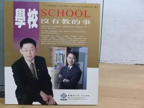 【書寶 書T8/少年童書_YIV】學校沒有教的事_ 4000