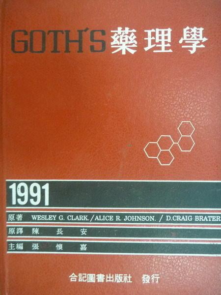 【書寶二手書T9/大學理工醫_YIW】Goths藥理學_1991年_原價600