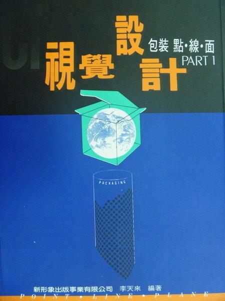 【書寶二手書T2/設計_YJN】視覺設計_包裝點線面Part1_原價450