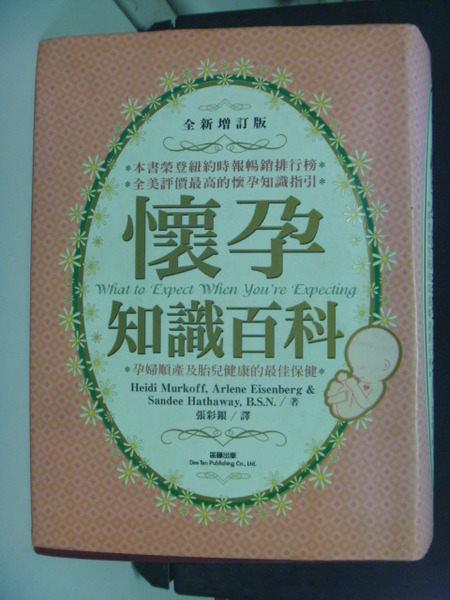 ~書寶 書T2/保健_JFM~懷孕知識百科 3 e_ 750_張彩銀譯