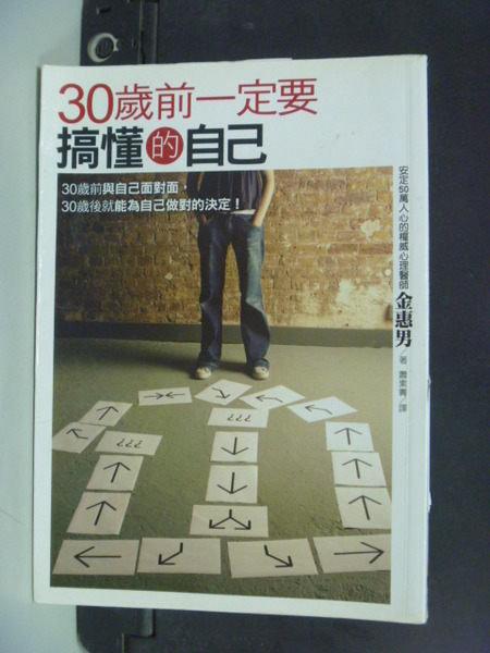 【書寶二手書T2/財經企管_JFM】30歲前一定要搞懂的自己_蕭素菁, 金惠男