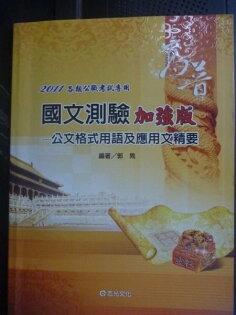 【書寶二手書T5/進修考試_QIE】各類公職考試-國文測驗加強版_郭雋