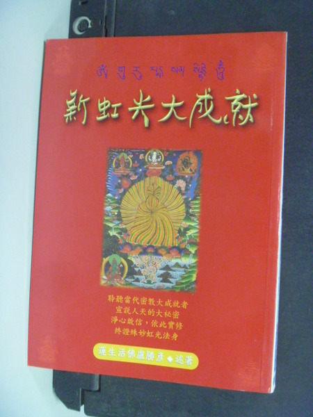【書寶二手書T5╱宗教_KEJ】新虹光大成就5_盧勝彥