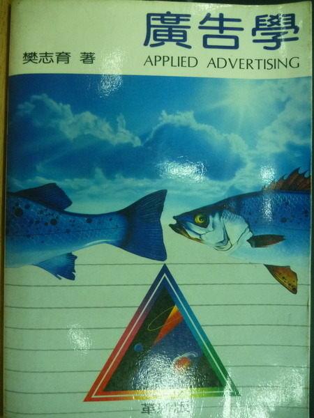 【書寶二手書T4/行銷_MEY】廣告學_樊志育_1986年