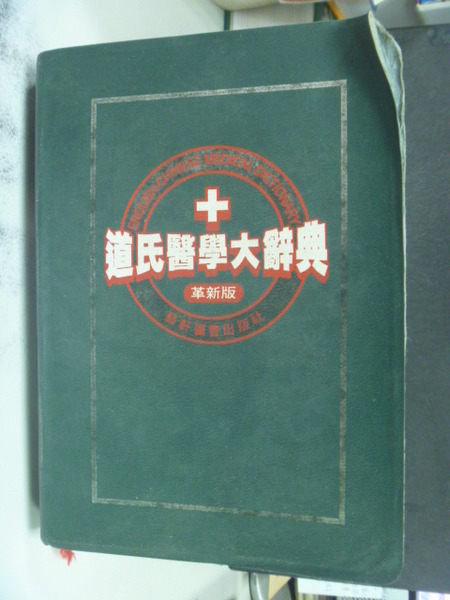 【書寶二手書T7/大學理工醫_JFZ】道氏醫學大辭典_原價950