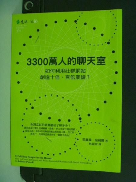 【書寶二手書T3/財經企管_JGA】3300萬人的聊天室_林麗雪, 茱麗葉.包威爾