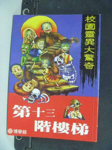【書寶二手書T8╱少年童書_JFO】第十三階樓梯_宇宙創意小組編著