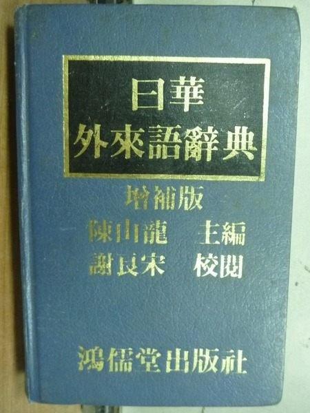 【書寶二手書T2/語言學習_HQN】日華外來語辭典_陳山龍