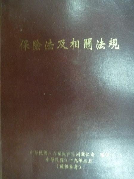 【書寶二手書T4/行銷_MSF】保險法及相關法規_原價500元