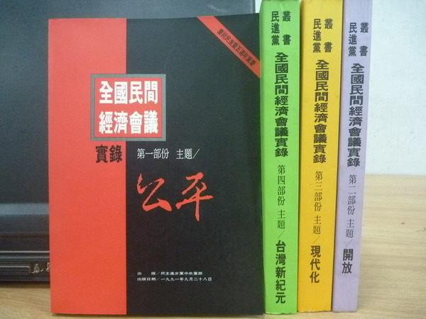【書寶二手書T5/社會_MSF】民進黨叢書_全國民間經濟會議實錄_1~4部分合售