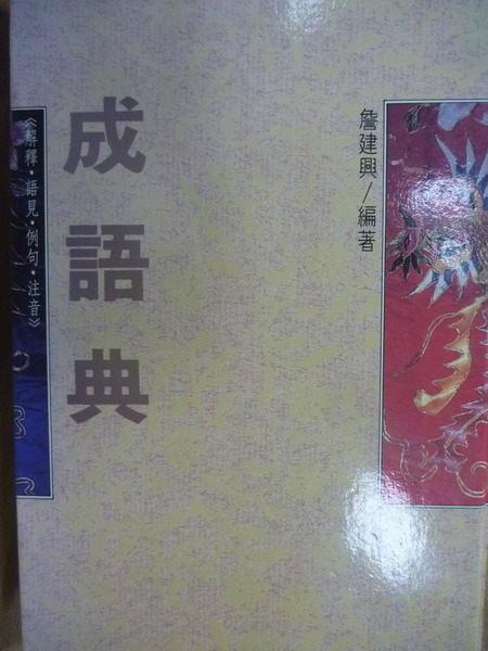 【書寶二手書T5/字典_MRY】成語典_詹建興_1997年_原價600元