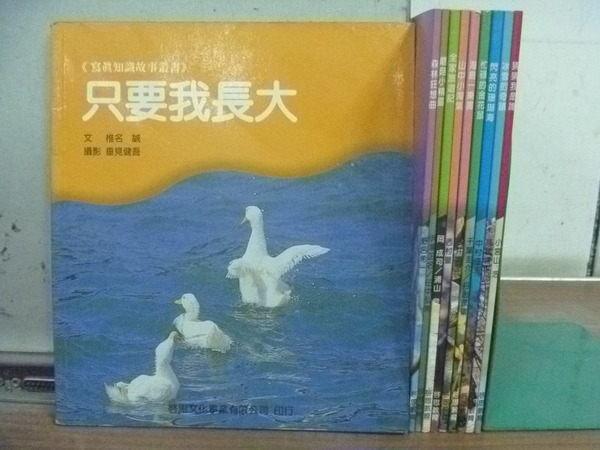 【書寶二手書T3/少年童書_XAU】啟思教育_只要我長大_猜猜我是誰等_10本合售