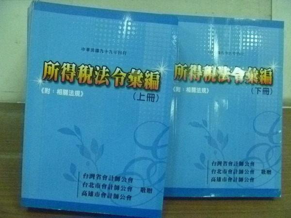 【書寶二手書T2/大學商學_HIH】所得稅法令彙編_上下冊合售_2010年_原價600