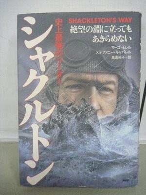 【書寶二手書T3/原文小說_MSK】史上最強的領導者沙克爾頓_在絕望深淵也不放棄