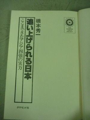 【書寶二手書T3/原文書_MSK】超越上昇的日本: 終於到達亞洲四強的實力_橋本秀一