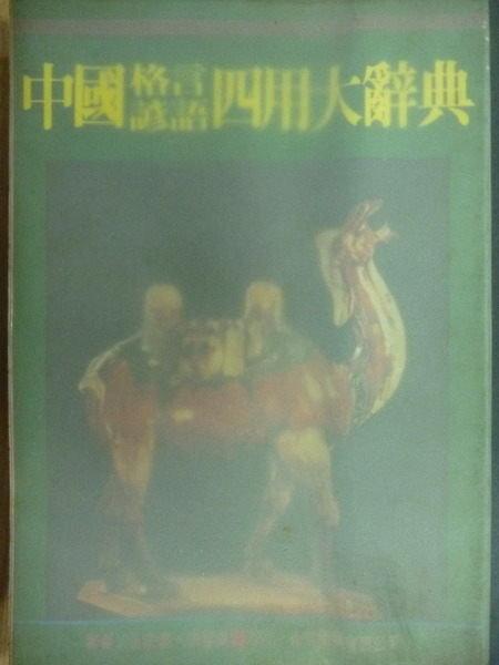 【書寶二手書T8/大學文學_MRN】中國格言諺語四用大辭典