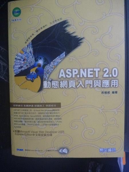 【書寶二手書T5/網路_ZCN】ASP.NET 2.0動態網頁入門與應用_原價580_吳權威
