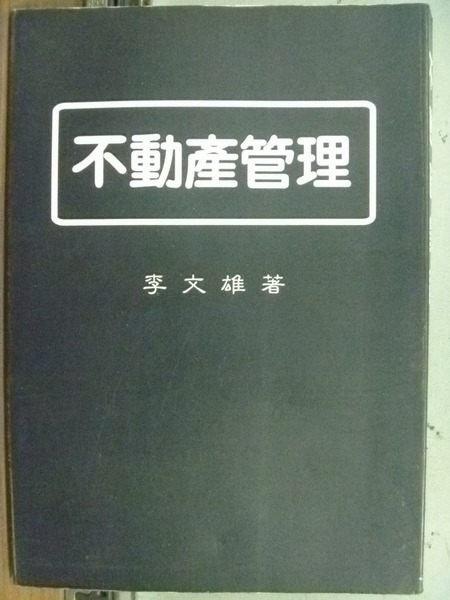 【書寶二手書T7/投資_HPI】不動產管理_李文雄_原價390