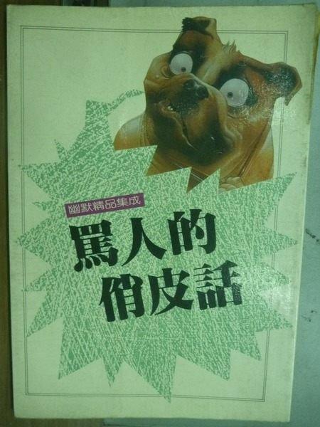 【書寶二手書T9/嗜好_HPD】罵人的俏皮話