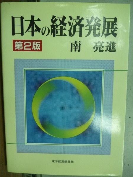 【書寶二手書T9/社會_HMV】日本的經濟發展_2/e_南亮進