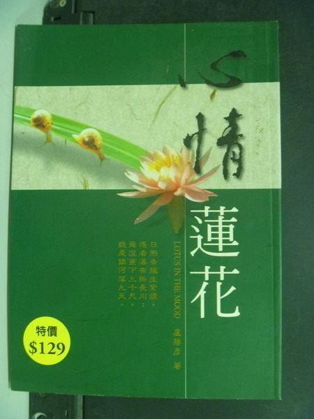 【書寶二手書T1╱宗教_IGJ】心情蓮花_盧勝彥