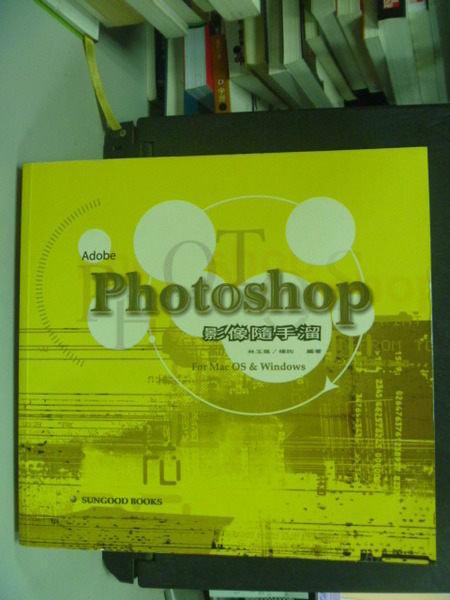 ~書寶 書T4/電腦_JQL~Adobe Photoshop 影像隨手溜_ 1000_林玉