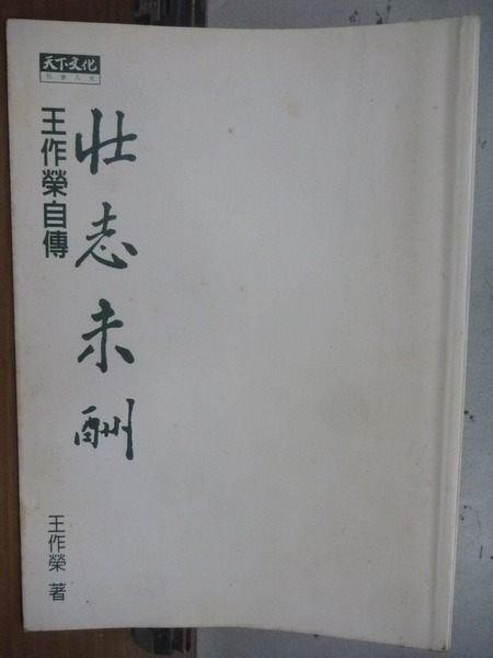 【書寶二手書T6/傳記_HKG】壯志未酬王作榮自傳_王作榮_原價500元