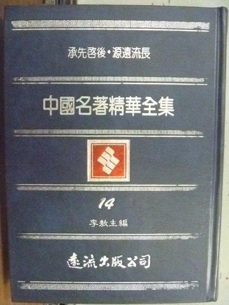 【書寶二手書T3╱文學_HKD】中國名著精華全集14_尚書今文古文考等_李敖