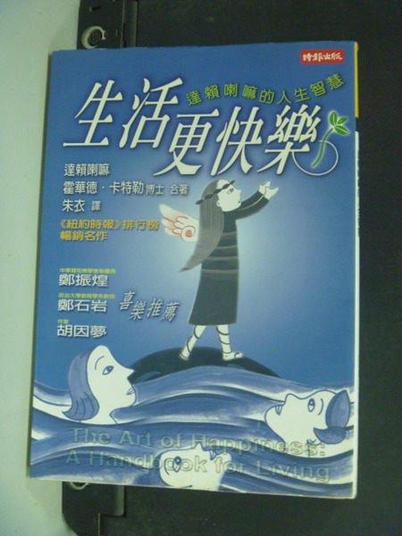 【書寶二手書T2/宗教_JQC】生活更快樂─達賴喇嘛的人生智慧_朱衣, 霍華德.卡