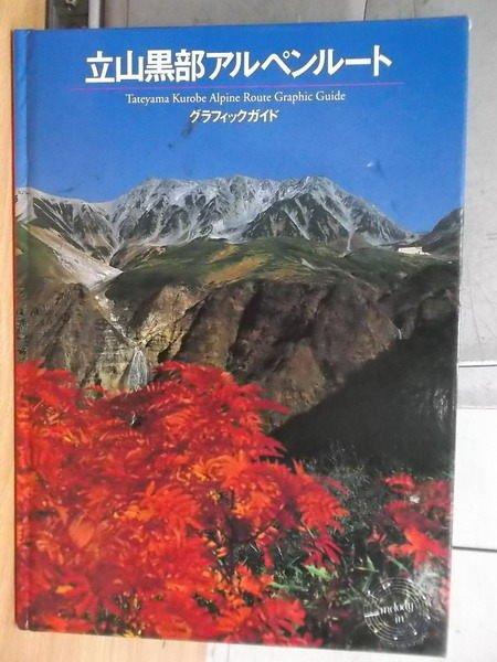 【書寶二手書T9/地理_XAH】立山黑部_日文版