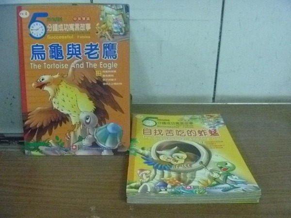 【書寶二手書T2/兒童文學_XAE】5分鐘成功寓言故事_自討苦吃的蚱蜢等_8本合售