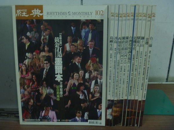 ~書寶 書T6/雜誌期刊_RIC~ _102~113期間_島嶼生息_ 高鐵等_12本合售