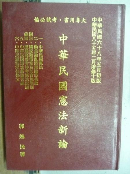 【書寶二手書T6/大學法學_LDE】中華民國憲法新論_民85年_郭逸民_原價500